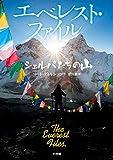 エベレスト・ファイル シェルパたちの山