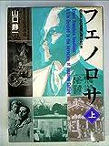 フェノロサ 上―日本文化の宣揚に捧げた一生