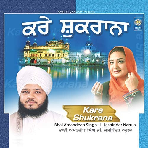 Bhai Amandeep Singh Ji & Jaspinder Narula