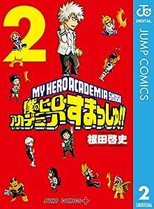 僕のヒーローアカデミア すまっしゅ!! 2巻 表紙画像