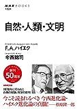 自然・人類・文明 (NHKブックス)