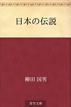 [柳田 国男]の日本の伝説