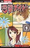 電撃デイジー (1) (Betsucomiフラワーコミックス)