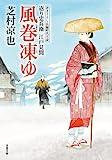 風巻凍ゆ-返り忠兵衛江戸見聞(12) (双葉文庫)