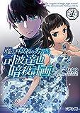 魔法科高校の劣等生 司波達也暗殺計画 1 (MFコミックス アライブシリーズ)
