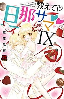 [草薙竜樹]の教えて・旦那サマ【電子単行本】 9 (MIU 恋愛MAX COMICS)