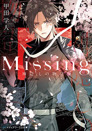 Missing 神隠しの物語 (メディアワークス文庫)