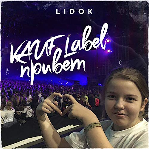 Kauf Label привет