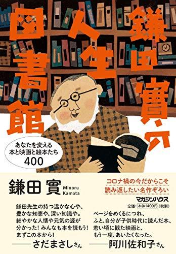 鎌田實の人生図書館 あなたを変える本と映画と絵本たち400の詳細を見る