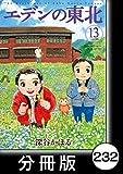 エデンの東北【分冊版】 (13)ハッピー・ニュー・嫌 (バンブーコミックス 4コマセレクション)