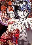 超人類6 Re-Animator (4) (バンブーコミックス)