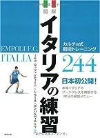 図解 イタリアの練習―カルチョ式戦術トレーニング244