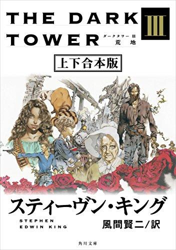 ダークタワー III 荒地【上下 合本版】 (角川文庫)