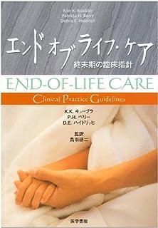 エンドオブライフ・ケア―終末期の臨床指針