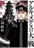 アルキメデスの大戦(1) (ヤングマガジンコミックス)