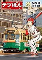 テツぼん コミック 1-26巻セット [コミック] 永松 潔; 高橋 遠州
