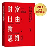 New Thoughts on Freedom of Wealth(Chinese Edition)