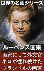ルーベンス画集: (世界の名画シリーズ)