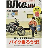 BikeJIN/培倶人(バイクジン) 2021年3月号