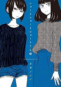 ショートショートショートさん 3 (ビームコミックス)