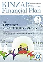 KINZAI Financial Plan No.420(2020年.2月 特集:FPのための2020年度税制改正のポイント