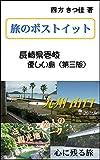 Travel Post it Nagasaki Pref Iki: Yasasii Shima Dai2han (Japanese Edition)