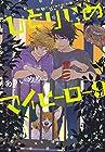 ひとりじめマイヒーロー 第9巻