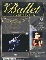 バレエDVDコレクション 58号 (ボリショイ・ソリスト・クラシック) [分冊百科] (DVD付)
