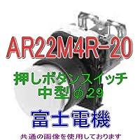 富士電機 AR22M4R-20W 丸フレーム大形押しボタンスイッチ モメンタリ(2a) (白) NN