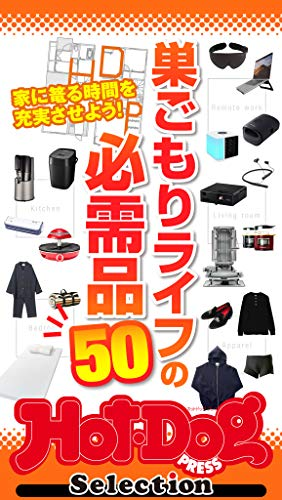 ホットドッグプレスセレクション 巣ごもりライフの必需品50 2020年12/11号 [雑誌] Hot-Dog PRESS Selection