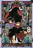 鬼灯の冷徹 コミック 1-30巻セット
