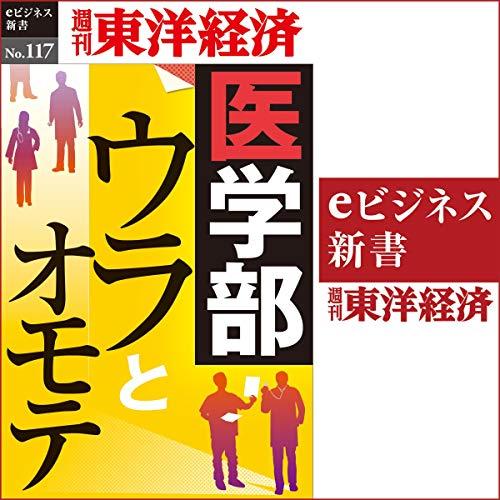 『医学部ウラとオモテ(週刊東洋経済eビジネス新書No.117)』のカバーアート