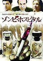 ゾンビ・ホスピタル [DVD]