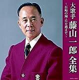 (決定盤)大歌手 藤山一郎全集〜長崎の鐘・丘を越えて