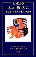 ネコ・猫・ねこin Books