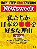 ニューズウィーク日本版 Special Report 私たちが日本の●●を好きな理由 中国人編〈2020年 2/4日号〉[雑誌]