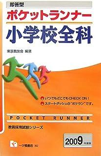 即答型ポケットランナー小学校全科 2009年度版 (2009) (教員採用試験シリーズ 362)