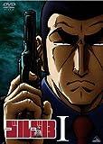 ゴルゴ13 I[DVD]