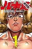 バキ道 1【期間限定 無料お試し版】 (少年チャンピオン・コミックス)