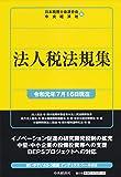 法人税法規集(令和元年7月16日現在)