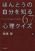 ほんとうの自分を知る心理クイズ (静山社文庫)
