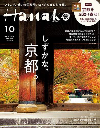 Hanako(ハナコ) 2020年 10月号 [しずかな、京都。] [雑誌]