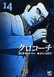 クロコーチ(14) (ニチブンコミックス)