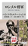 ロンメル将軍 副官が見た「砂漠の狐」 (角川新書)