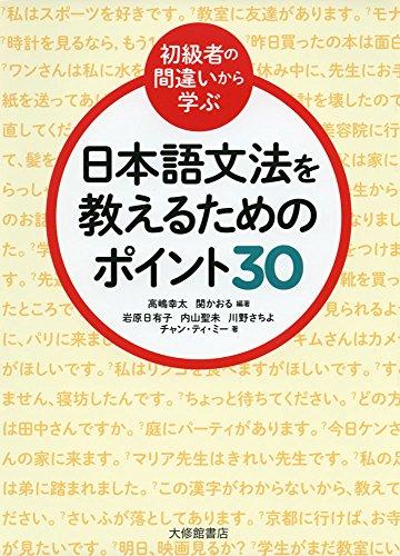 <初級者の間違いから学ぶ>日本語文法を教えるためのポイント30