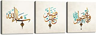 Yatsen Bridge 3 Panels Framed Arabic Calligraphy Canvas Wall Art Stretched and Framed Canvas Giclee Artwork Easy to Hang for Home and Office Decor - 12''x12''x3pcs