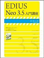 EDIUS Neo 3.5入門講座 (玄光社MOOK 速読・速解シリーズ 7)
