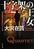 十字架の王女  特殊捜査班カルテット (3) (角川文庫)