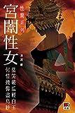 宮闈性女 (Traditional Chinese Edition)