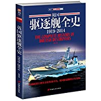 British destroyer Complete History 1919-2014(Chinese Edition)